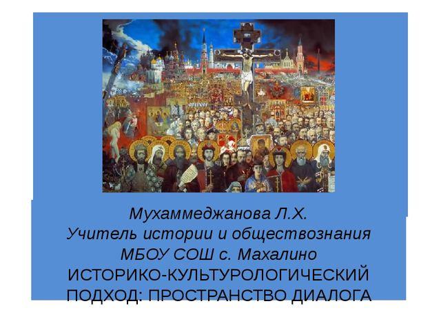 Мухаммеджанова Л.Х. Учитель истории и обществознания МБОУ СОШ с. Махалино ИС...