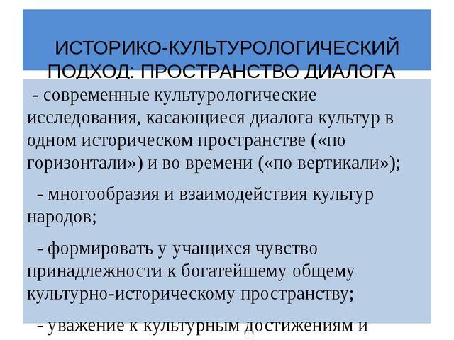 ИСТОРИКО-КУЛЬТУРОЛОГИЧЕСКИЙ ПОДХОД: ПРОСТРАНСТВО ДИАЛОГА - современные культ...