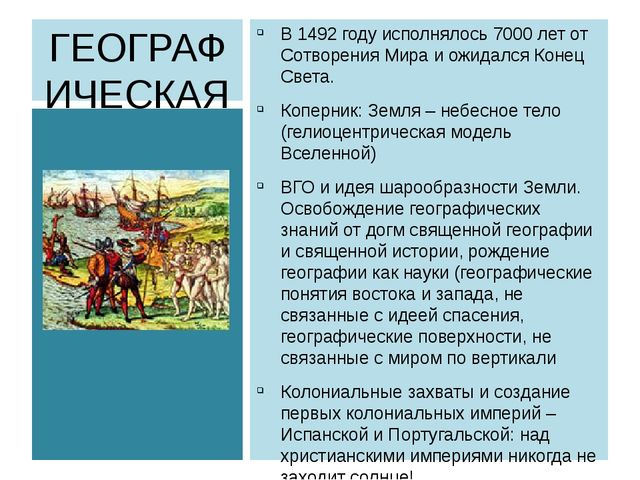 ГЕОГРАФИЧЕСКАЯ КАРТИНА МИРА ЭПОХИ ВГО В 1492 году исполнялось 7000 лет от Сот...