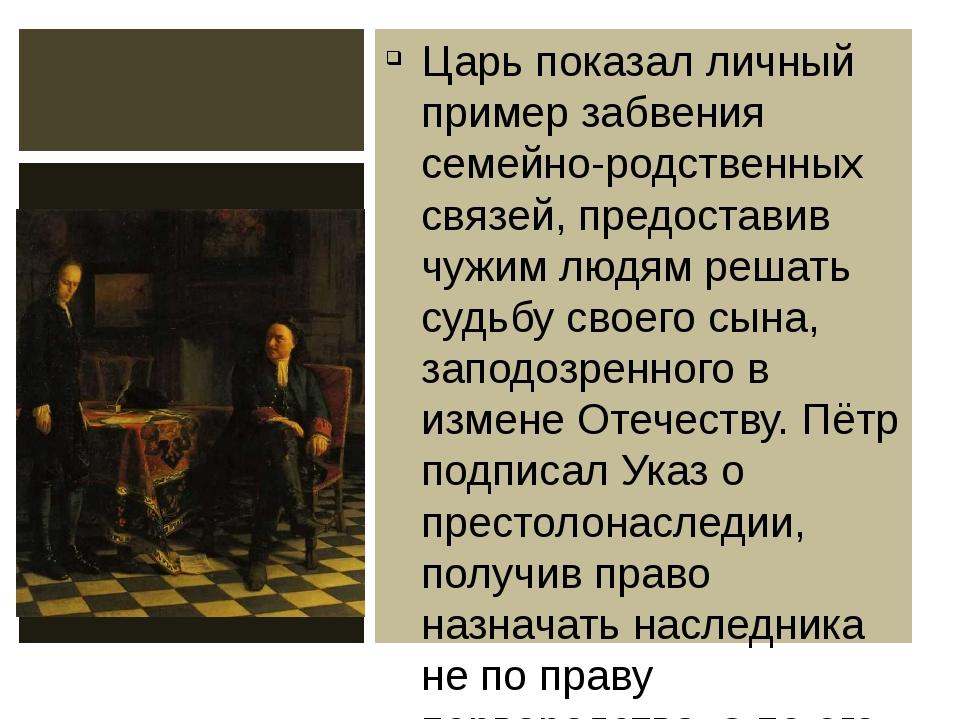 ОТ ТРАДИЦИОННЫХ ФОРМ ИДЕНТИЧНОСТИ - К МОДЕРНИЗАЦИОННЫМ (НОВОВРЕМЕННЫМ) Царь...