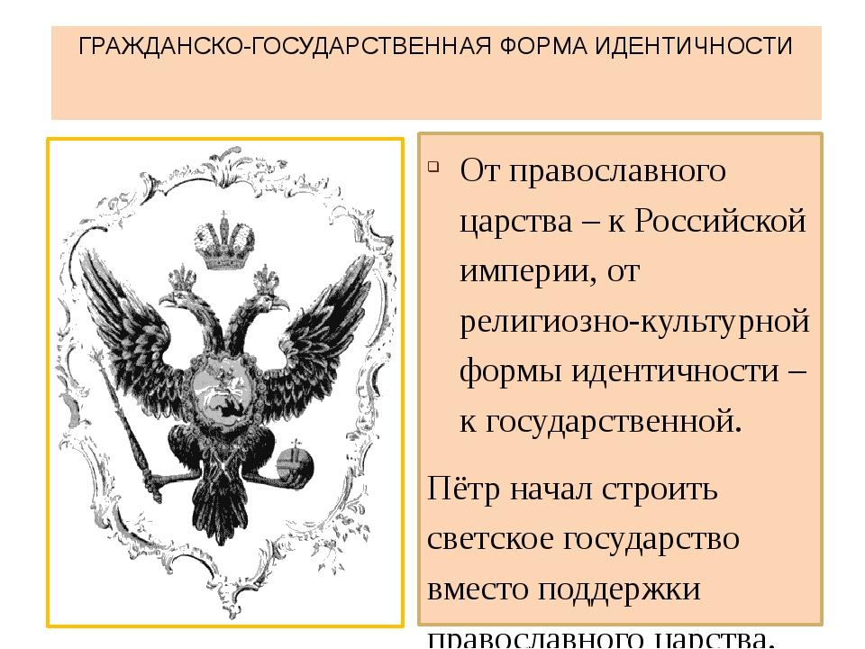 ГРАЖДАНСКО-ГОСУДАРСТВЕННАЯ ФОРМА ИДЕНТИЧНОСТИ От православного царства – к Ро...