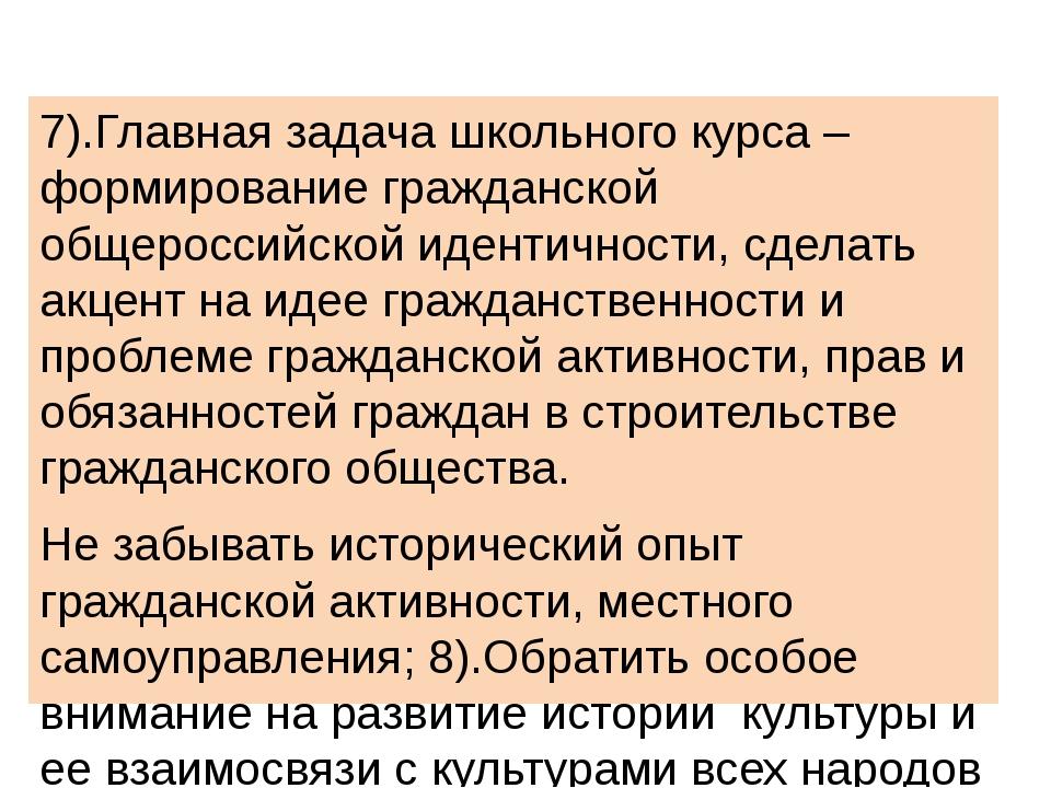 7).Главная задача школьного курса – формирование гражданской общероссийской и...