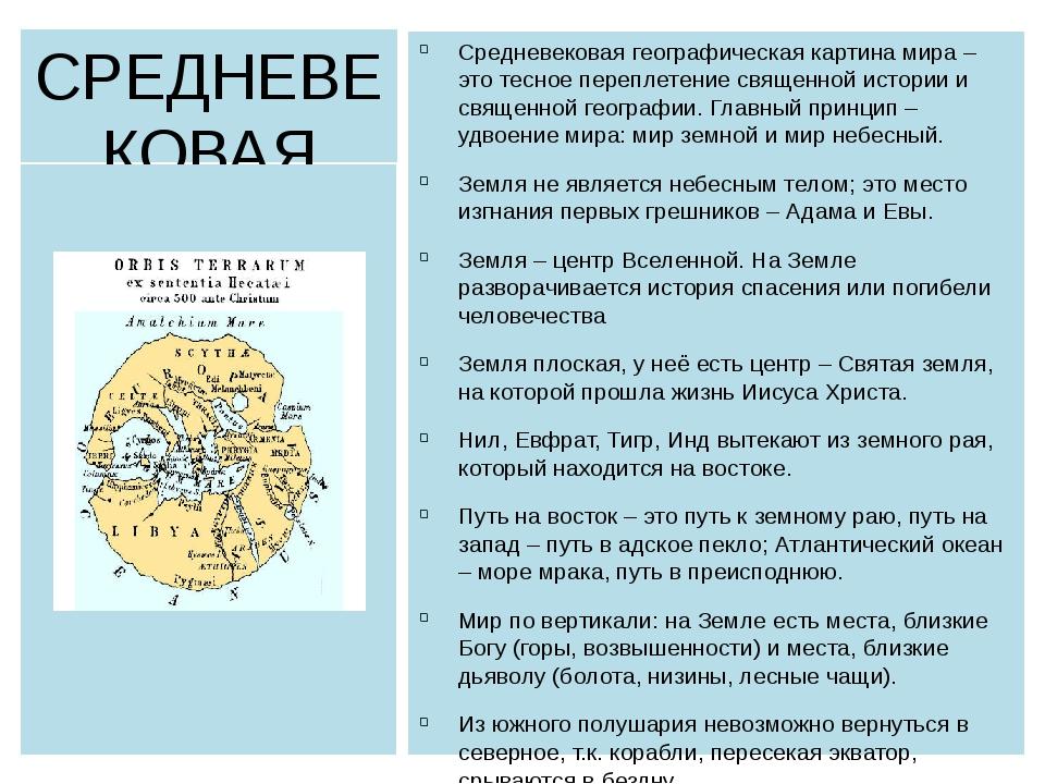 СРЕДНЕВЕКОВАЯ ГЕОГРАФИЧЕСКАЯ КАРТИНА МИРА Средневековая географическая картин...