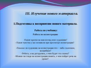 III. Изучение нового материала. 1.Подготовка к восприятию нового материала. Р