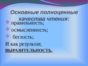 Основные полноценные качества чтения: правильность; осмысленность; беглость;