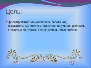 Цель: формирование навыка чтения, работа над выразительным чтением; закреплен