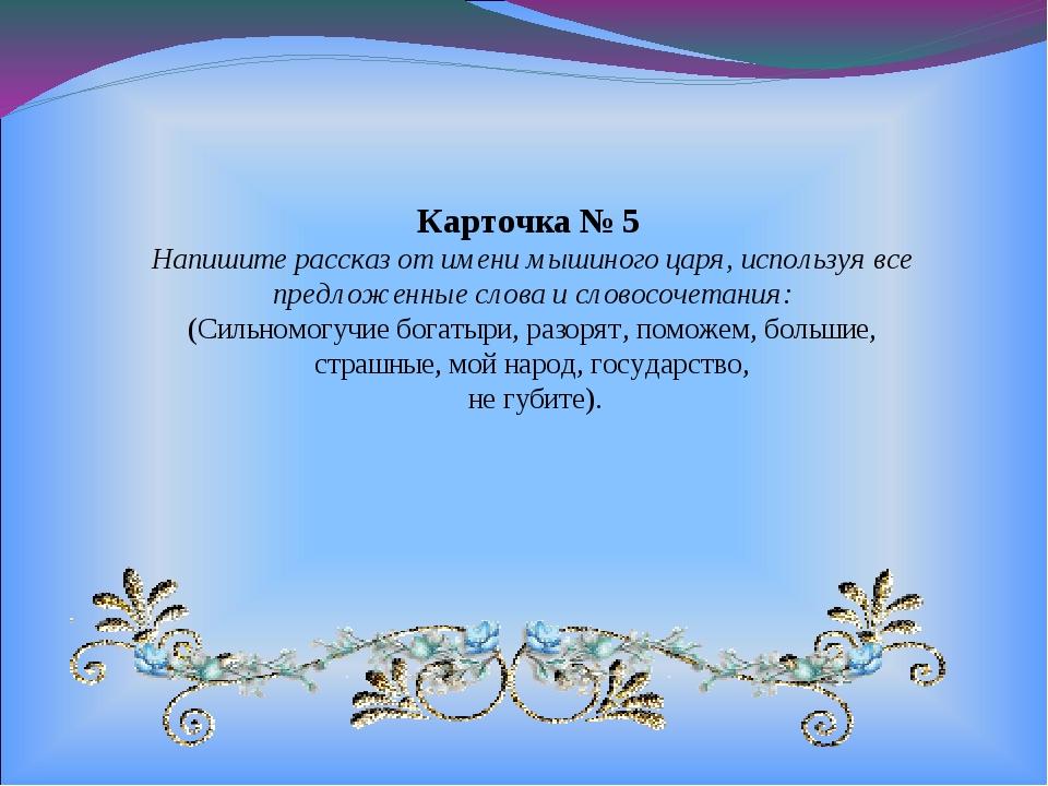 Карточка № 5 Напишите рассказ от имени мышиного царя, используя все предложен...