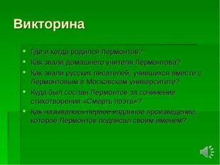 Викторина Где и когда родился Лермонтов? Как звали домашнего учителя Лермонто