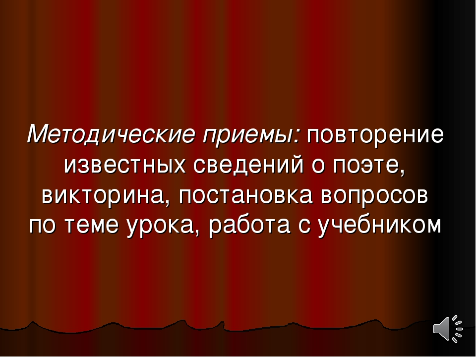 Методические приемы: повторение известных сведений о поэте, викторина, постан...