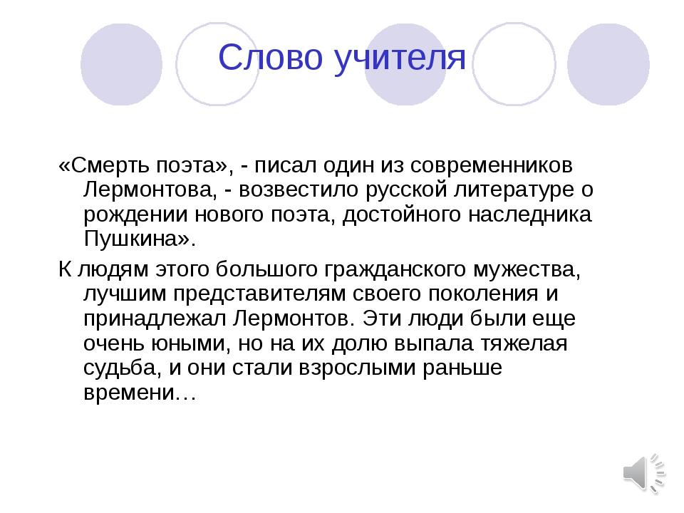 Слово учителя «Смерть поэта», - писал один из современников Лермонтова, - воз...