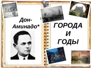 Дон-Аминадо* (1888 – 1957) ГОРОДА И ГОДЫ