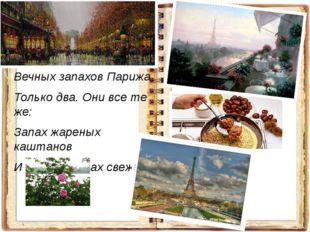 Вечных запахов Парижа Только два. Они все те же: Запах жареных каштанов И фиа
