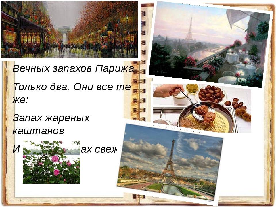 Вечных запахов Парижа Только два. Они все те же: Запах жареных каштанов И фиа...