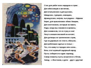 Стих для ребят всех народов и стран: Для абиссинцев и англичан, Для итальянск