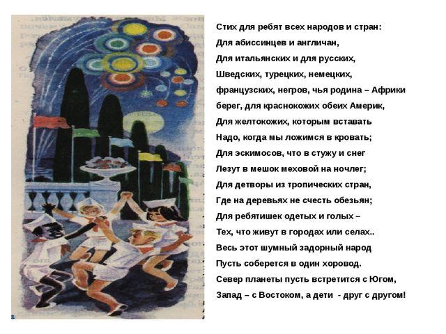 Стих для ребят всех народов и стран: Для абиссинцев и англичан, Для итальянск...