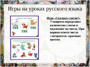 Игры на уроках русского языка Игра «Сколько слогов?» Учащиеся определяют коли
