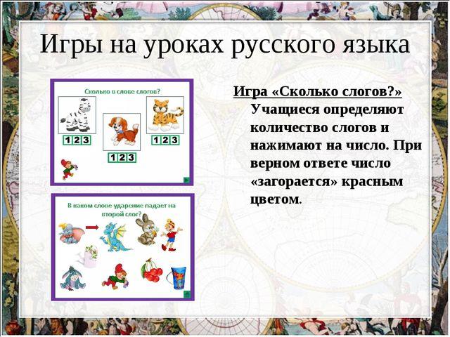 Игры на уроках русского языка Игра «Сколько слогов?» Учащиеся определяют коли...