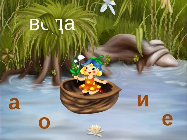вода а о и е
