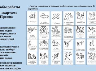 Список основных мотивов, выделенных исследователем В. Проппом Способы работы