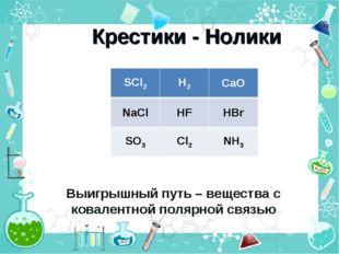 Крестики - Нолики Выигрышный путь – вещества с ковалентной полярной связью SC