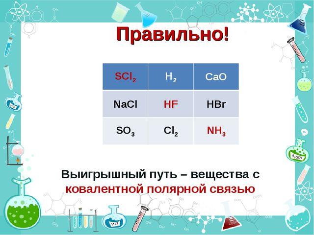 Правильно! Выигрышный путь – вещества с ковалентной полярной связью SCl2H2C...
