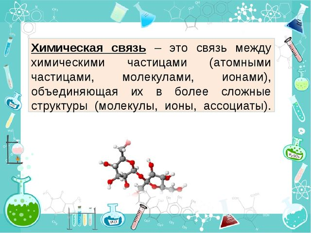 Химическая связь – это связь между химическими частицами (атомными частицами,...