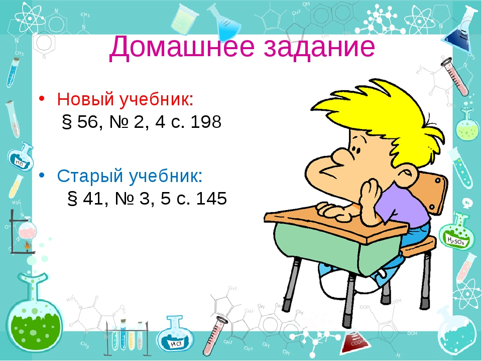 Домашнее задание Новый учебник: § 56, № 2, 4 с. 198 Старый учебник: § 41, № 3...