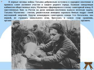 В первые месяцы войны Татьяна добровольно вступила в народное ополчение и пр