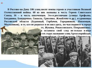 В Ростове-на-Дону 106 улиц носят имена героев и участников Великой Отечестве