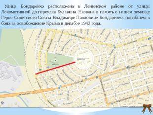 Улица Бондаренко расположена в Ленинском районе от улицы Локомотивной до пере