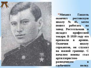 Михаил Гаккель окончил ростовскую школу № 45, затем пошел работать на завод Р