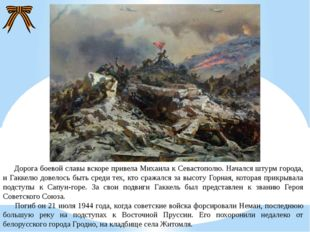 Дорога боевой славы вскоре привела Михаила к Севастополю. Начался штурм горо