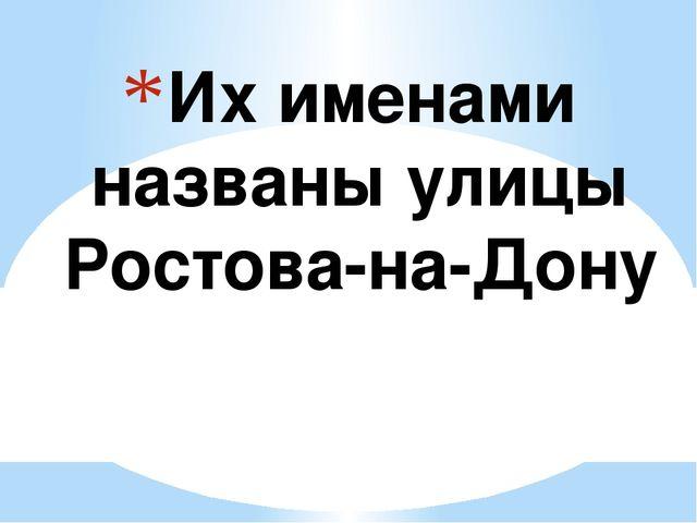 Их именами названы улицы Ростова-на-Дону