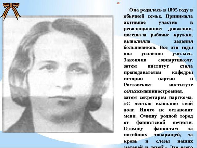 Она родилась в 1895 году в обычной семье. Принимала активное участие в револ...