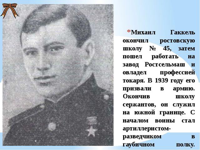 Михаил Гаккель окончил ростовскую школу № 45, затем пошел работать на завод Р...