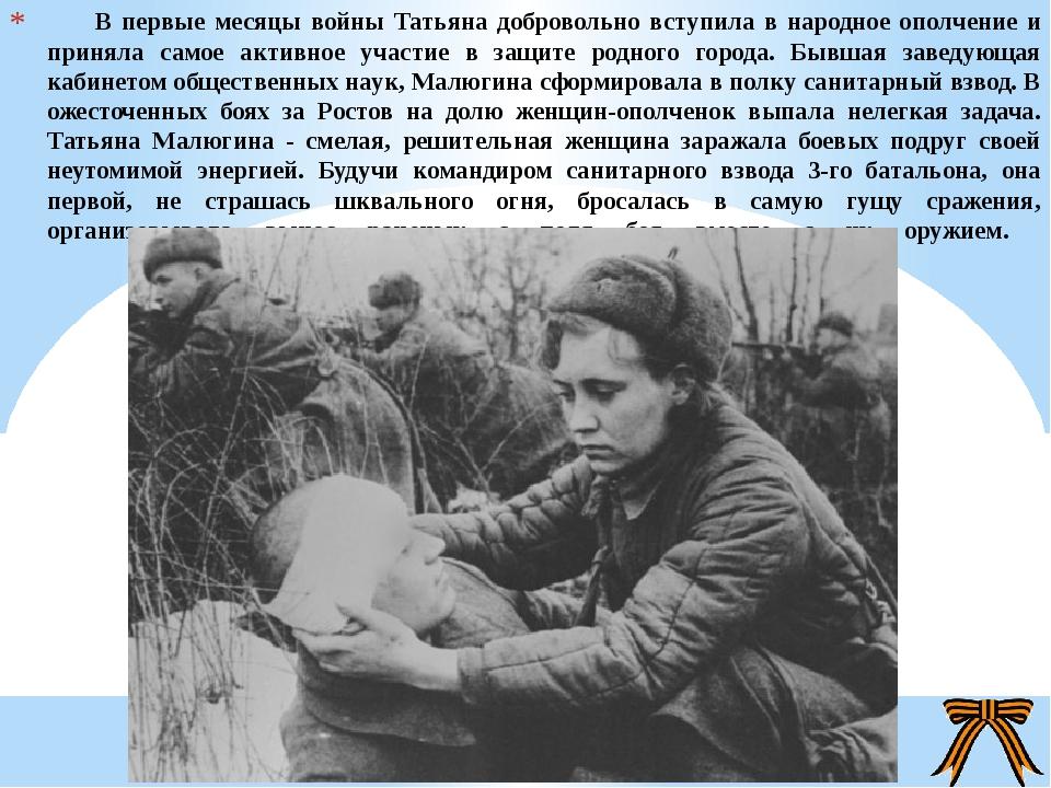В первые месяцы войны Татьяна добровольно вступила в народное ополчение и пр...