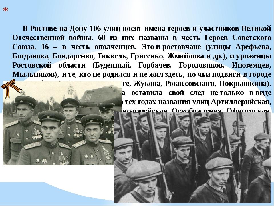 В Ростове-на-Дону 106 улиц носят имена героев и участников Великой Отечестве...