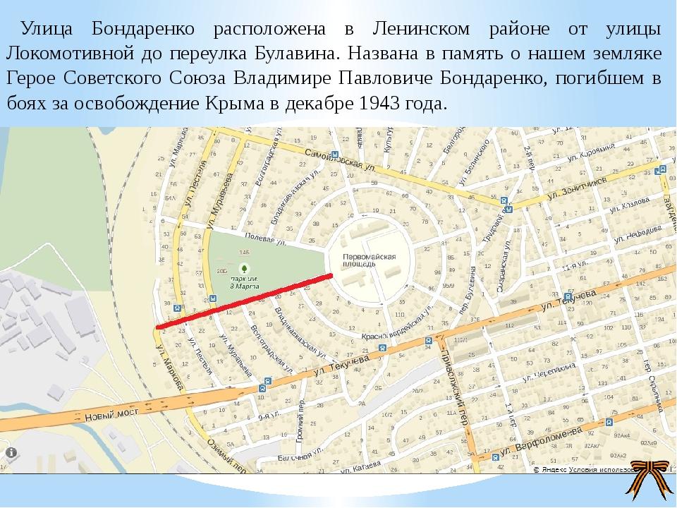 Улица Бондаренко расположена в Ленинском районе от улицы Локомотивной до пере...