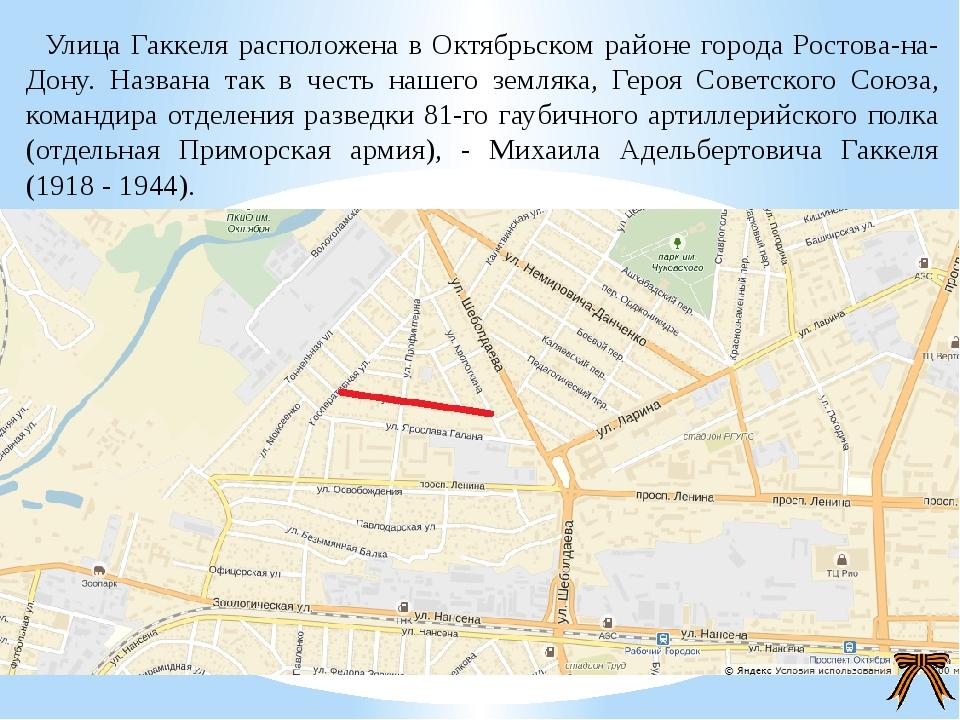 Улица Гаккеля расположена в Октябрьском районе города Ростова-на-Дону. Назван...