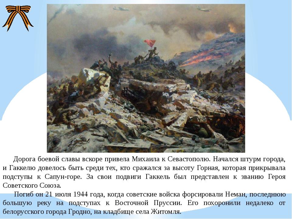 Дорога боевой славы вскоре привела Михаила к Севастополю. Начался штурм горо...