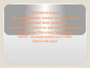 Презентация по английскому языку по теме «Real friends and their problems» по