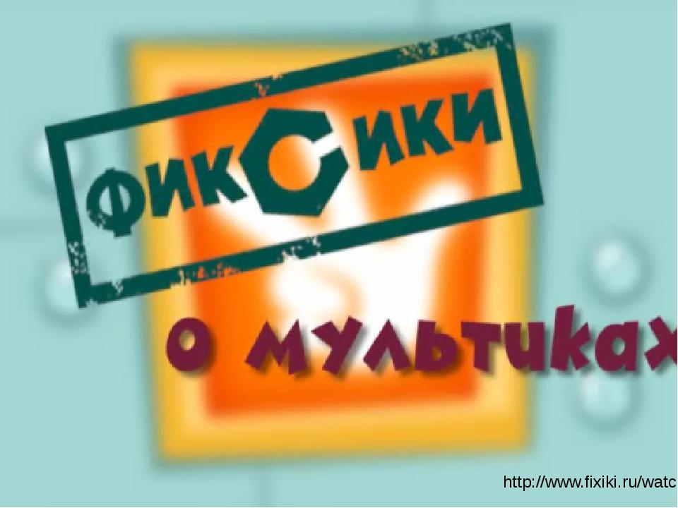 http://www.fixiki.ru/watch/9/42665/ Если видео не идет перейдите по ссылке