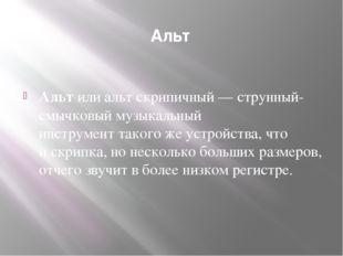 Альт Альтилиальт скрипичный—струнный-смычковый музыкальный инструменттак