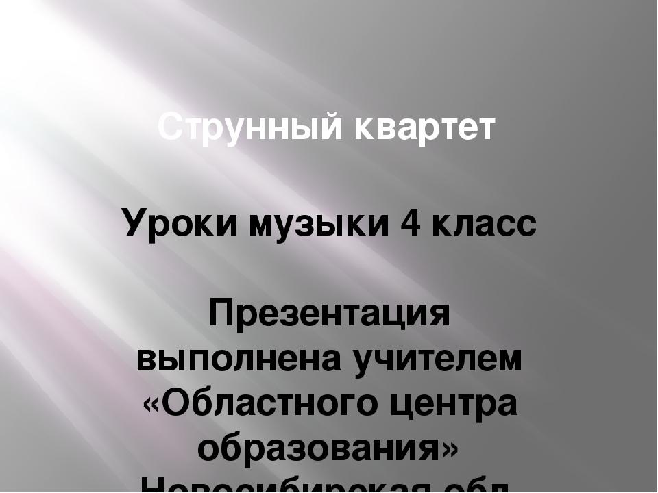 Струнный квартет Уроки музыки 4 класс Презентация выполнена учителем «Областн...