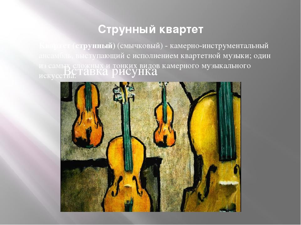 Струнный квартет Квартет (струнный)(смычковый) - камерно-инструментальный ан...
