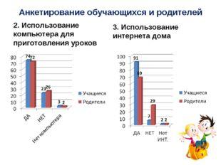 Анкетирование обучающихся и родителей 2. Использование компьютера для пригото