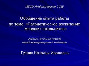 МБОУ Любовшанская СОШ Обобщение опыта работы по теме «Патриотическое воспитан