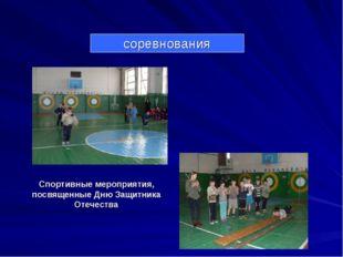 соревнования Спортивные мероприятия, посвященные Дню Защитника Отечества