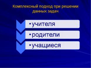 Комплексный подход при решении данных задач