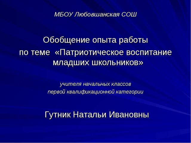 МБОУ Любовшанская СОШ Обобщение опыта работы по теме «Патриотическое воспитан...